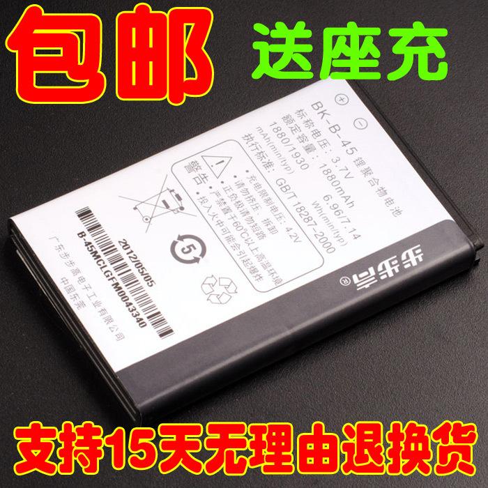 Novelty Bbk mobile panels vivo bk-b-45 s1 s6 v2 original battery(China (Mainland))