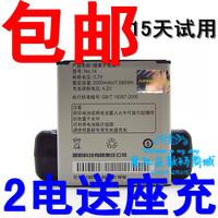 Beautiful Xiaxin n818 n828t n821 n828 big v n850 big n820 original battery mobile phone electroplax
