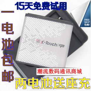 Novelty Customers w808 e800 original mobile phone battery w688 e688 e809 w800 panels charger(China (Mainland))