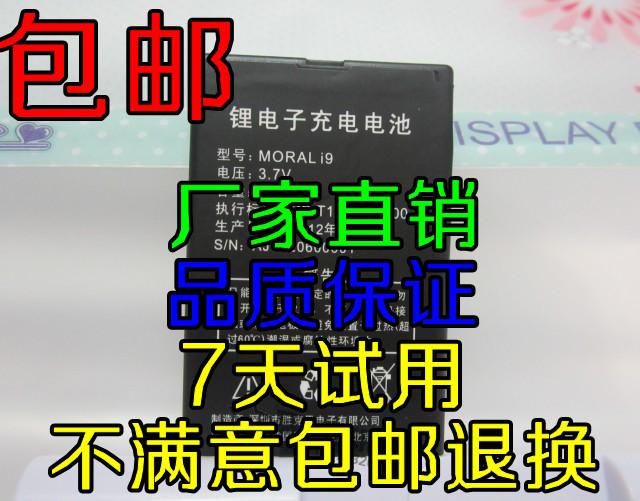 Good Moral dada mobile phone original battery i9 battery electric(China (Mainland))
