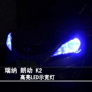 For Hyundai Solaris Verna KI k2 2010-2012 accessories super bright led width lamp decoration lamp small light,auto parts
