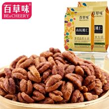 Nut nuthouses lin'an pecornut pecan kernel small walnut 190g