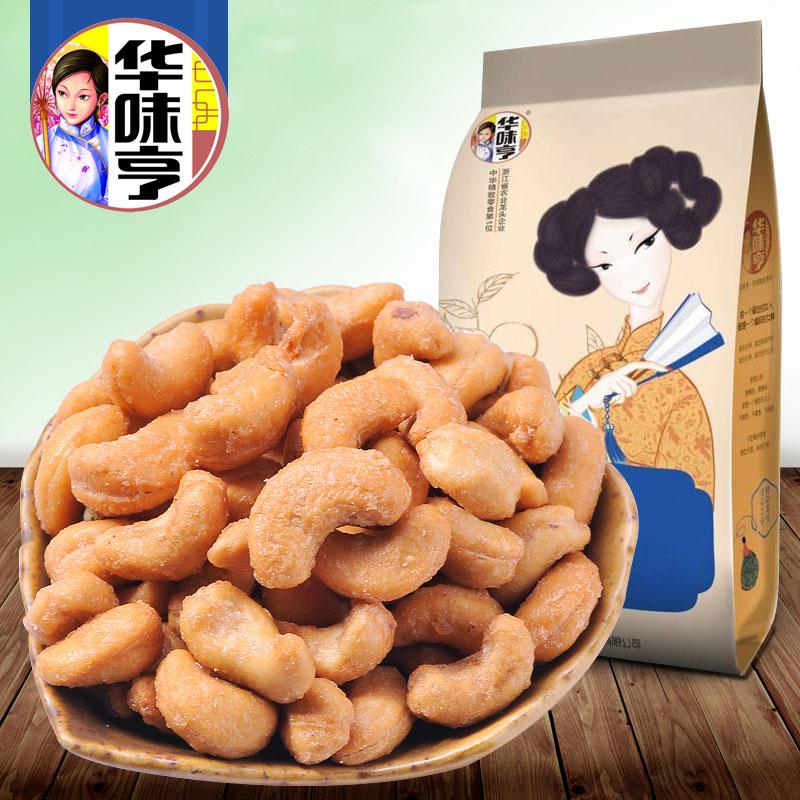Salt baked cashers 188g nut snacks cashew kernel independent small package