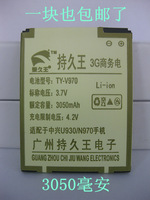 For zte   u817 u807 v889s u795 u970 v889m u930 mobile phone large capacity commercial battery