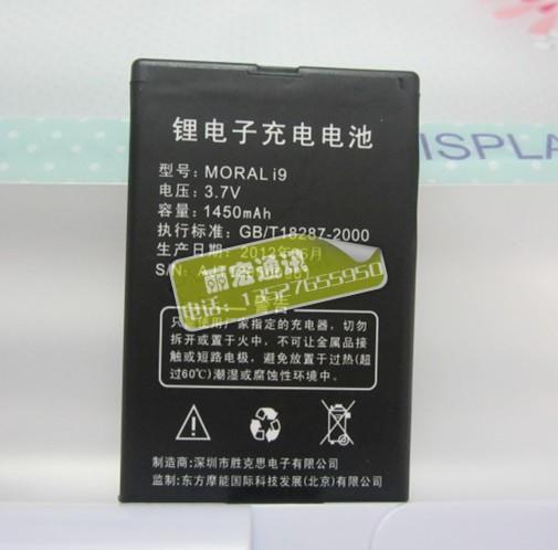 I9 battery dada mobile phone battery morla i9 mobile phone battery electric(China (Mainland))