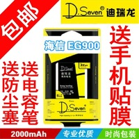 Hisense d.seven hs-eg900 eg900 battery mobile phone battery set mobile phone film