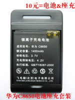 For huawei   c8650 c8810 u8650 8660 t8600 hb5kih mobile phone battery charger set