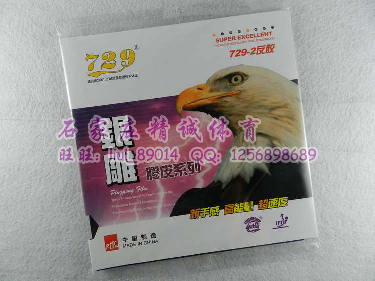 729 table tennis ball rubber silver eagle anti-adhesive 729-2 single film rubber sponge(China (Mainland))