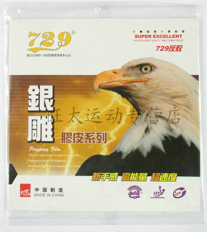 729 table tennis ball rubber silver eagle series 729 single belt length rubber sponge(China (Mainland))