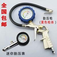 High accuracy tire pressure gun pointer tire pressure table tire pressure gauge inflatable piezomtric precision tyre table