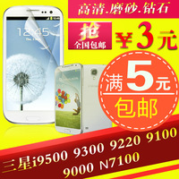 For Galaxy  i9500 mobile phone accessories i9300 phone film note 29220 film i9100 N7100 hd  scrub screen protectors