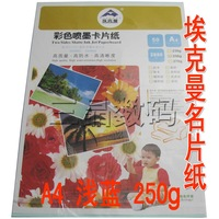 Multicolour business card inkjet paper inkjet color card 250g a4 50