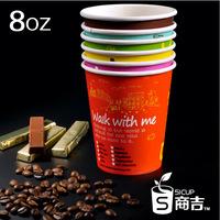 8oz household disposable paper cup coffee milk paper cup - 100pcs multicolour