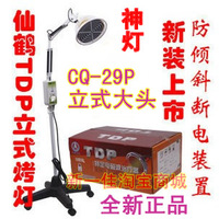 Free shipping Tdp lamp therapeutic apparatus cq-29p heat lamp vertical electromagnetic therapeutic device