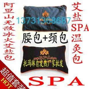 Free shipping Ali mountain salt spa moxa bag neck waist support gift