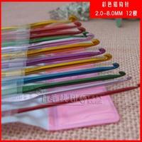 Multicolour alumina hook needle toiletry kit 12 yarn sweater needle hook needle knitted tools  12 pc/set