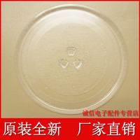 Beauty microwave glass swivel plate pallet microwave glass plate of beauty 24.5cm