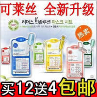 Rice les clinie injection nmf reservoir moisturizing mask