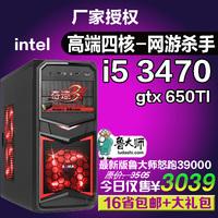 Quad-core i5 3470 650ti type assemble computer desktop host full set diy