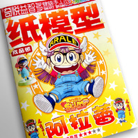 Free shipping 3D paper model Arale 3D puzzle DIY paper model