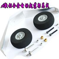 A electric aluminum alloy landing gear assembly 55mm wheels axle screw full set