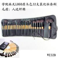 Professional - long rod 32 cosmetic brush set cosmetic brush set hyper