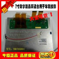 7 digital lcd screen trainborn tm070sdh01 projection
