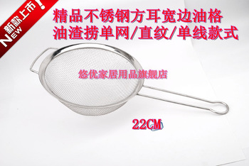 Stainless steel wide brimmed oil strainer oil sludge 22cm diameter oil filter mesh oil leak single network loushao