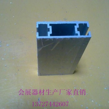 International Exhibition standard booth beam 5cm flat aluminum factory direct