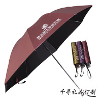 Umbrellas Advertising  four folding  sun protection  tape  memorial  logo  umbrella Free shipping