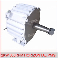 Free  Shipping! High quality 2000w 300rpm low rpm horizontal wind generator / permanent magnet ac alternator