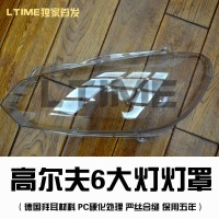 Free shipping, 6 headlights headlight lamp cover 6 headlight glass face mask bayer PC material