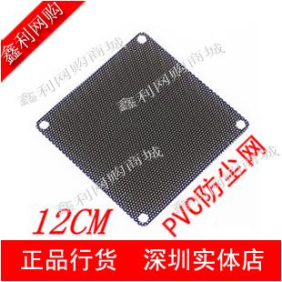 Free shipping 20pcs Pvc thin 12cm dust network black computer case fan pvc fan guard dust-proof nets