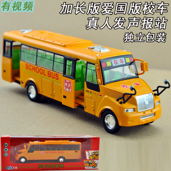 Lengthen version of big school bus alloy bus acoustooptical vocalization model
