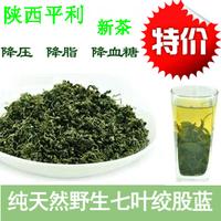 Wild gynostemma tea 250g  health tea