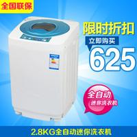 clothes wash machine Fully-automatic xqb28-m599 mini baby child washing machine 2.8kg one piece
