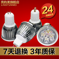 Db007 4w high power lamp cup spotlights led energy saving lamps background wall ceiling light