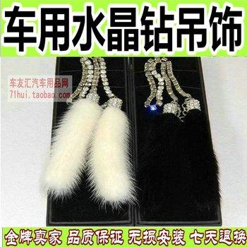 Free shipping, Modern KIA sonata elantra yuedong k2k5 mink rearview mirror hangings crystal car pendant