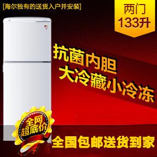 Haier haier bcd-133en door small refrigerator antibiotic liner 133