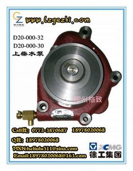 ShangChai D6114 D20-000-32+B D20-000-30 Water Pump