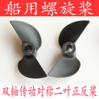 Model boat propellers pros and cons of propeller inradius 42mm 4.76 4.0 3.18