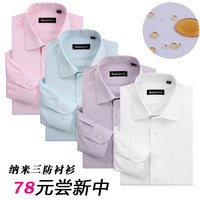 Shirt 2011 autumn and winter male long-sleeve shirt nano -three commercial shirt