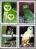 China Stamps 1995-5 Owls, 1995