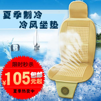 Car seat fan air conditioning breathable massage seat cushion seat summer