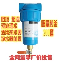 Prepositioned , quality household water purifier pre-filter straight into the soft water solar water heater