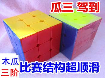 Free shipping magic cube 3x3x3 Papaya professional game magic cube