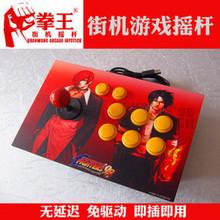 popular arcade joystick