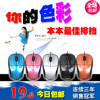 Novelty Notebook mouse fashion colorful laptop usb wired mouse