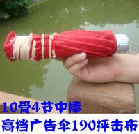 Customize 23 10 advertising umbrella folding umbrella anti-uv umbrella printing logo gift