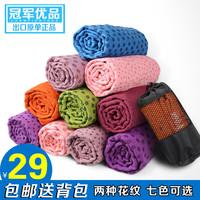 Champion - lengthen thickening yoga mat slip-resistant yoga towel fitness blanket
